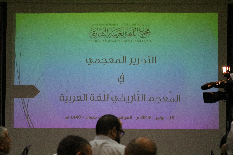 التدريب العملي الخاص بالتحرير المعجمي للمعجم التاريخي في الشارقة