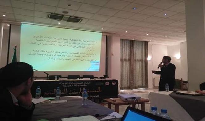انطلاق التدريب العملي الخاص بالتحرير المعجمي للمعجم التاريخي في الجزائر