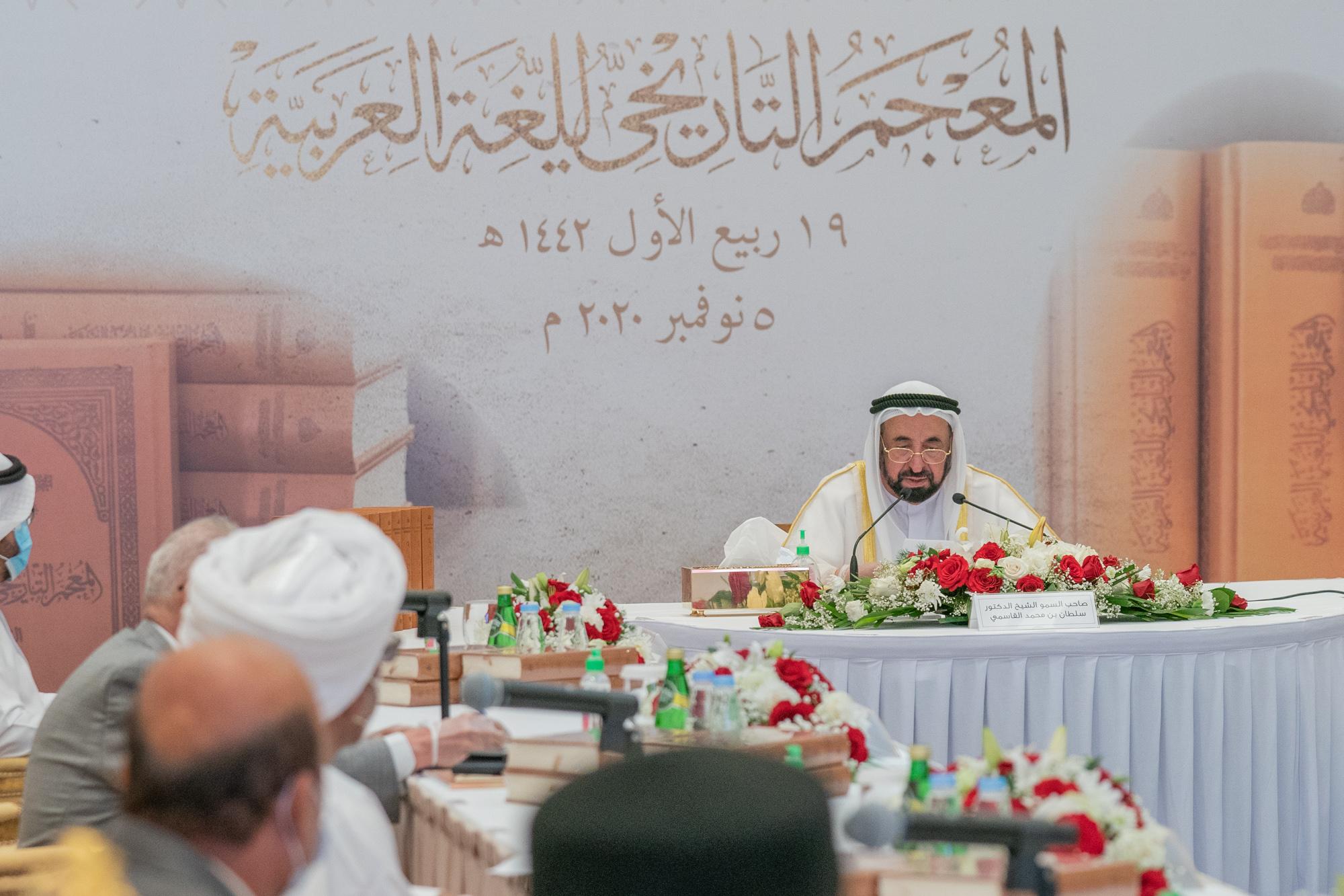 سلطان القاسمي يسجل حدثاً تاريخياً ويطلق الأجزاء الثمانية الأولى من المعجم التاريخي للغة العربية