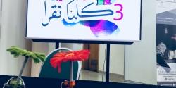 مهرجان كلنا نقرأ الثالث بجامعة الشارقة للطالبات