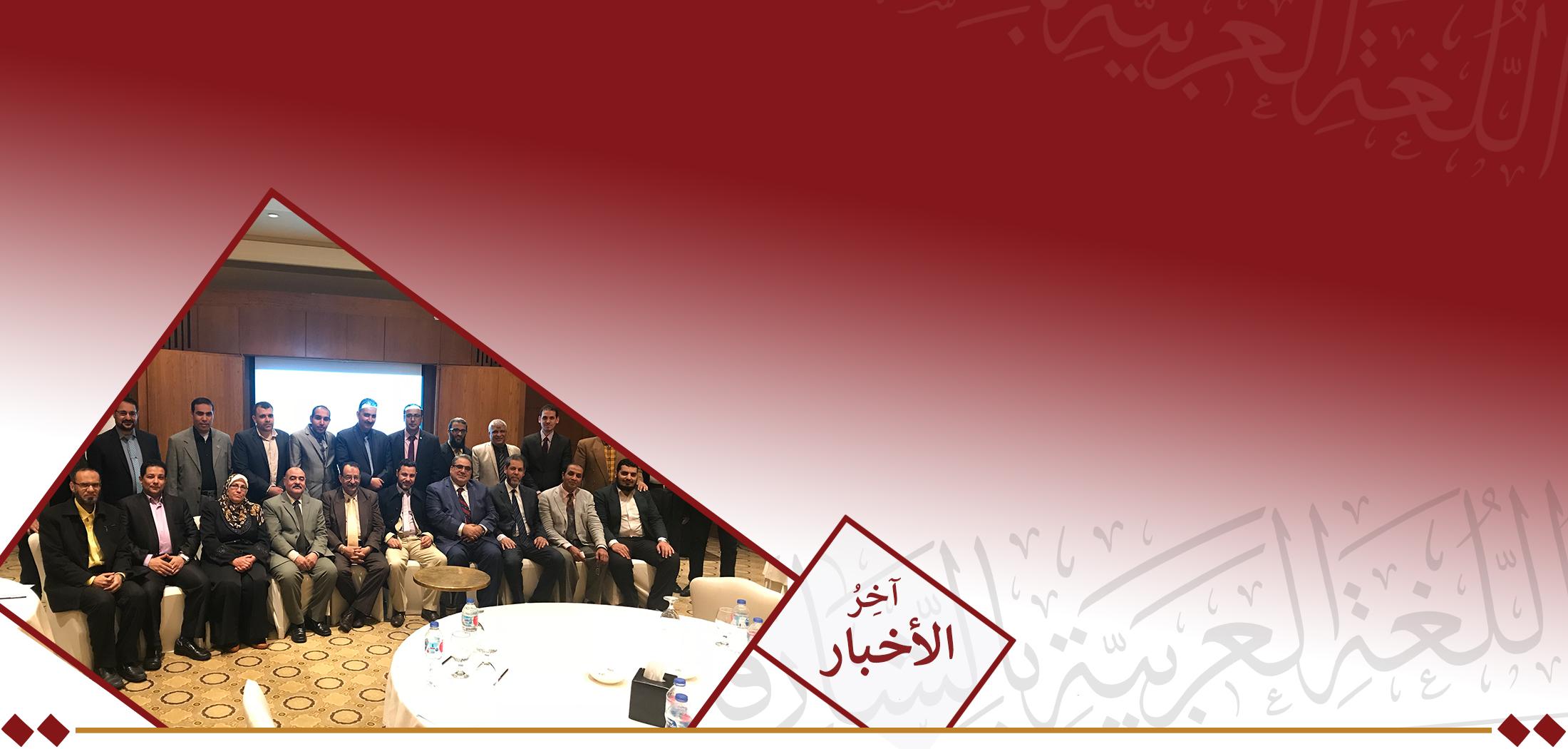 الشروع في التدريب العملي الخاص بالتحرير المعجمي في القاهرة-أخبار