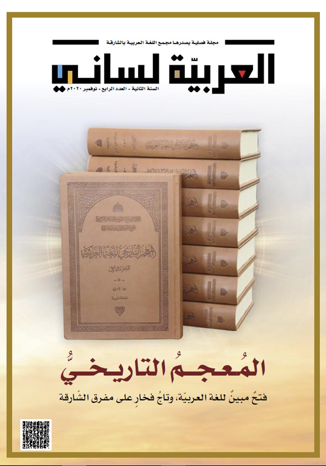العربية لساني - مجلة فصلية