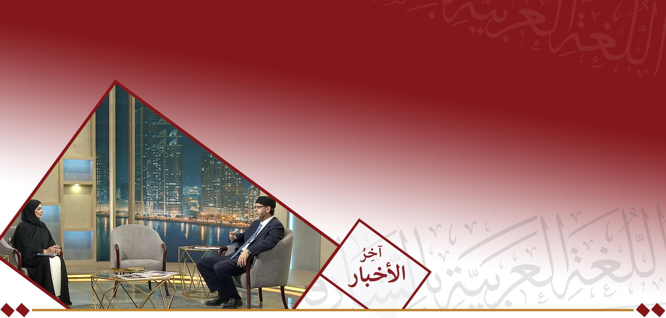 برنامج أماسي – مجلة العربية لساني .. في عددها الثالث – أخبار1