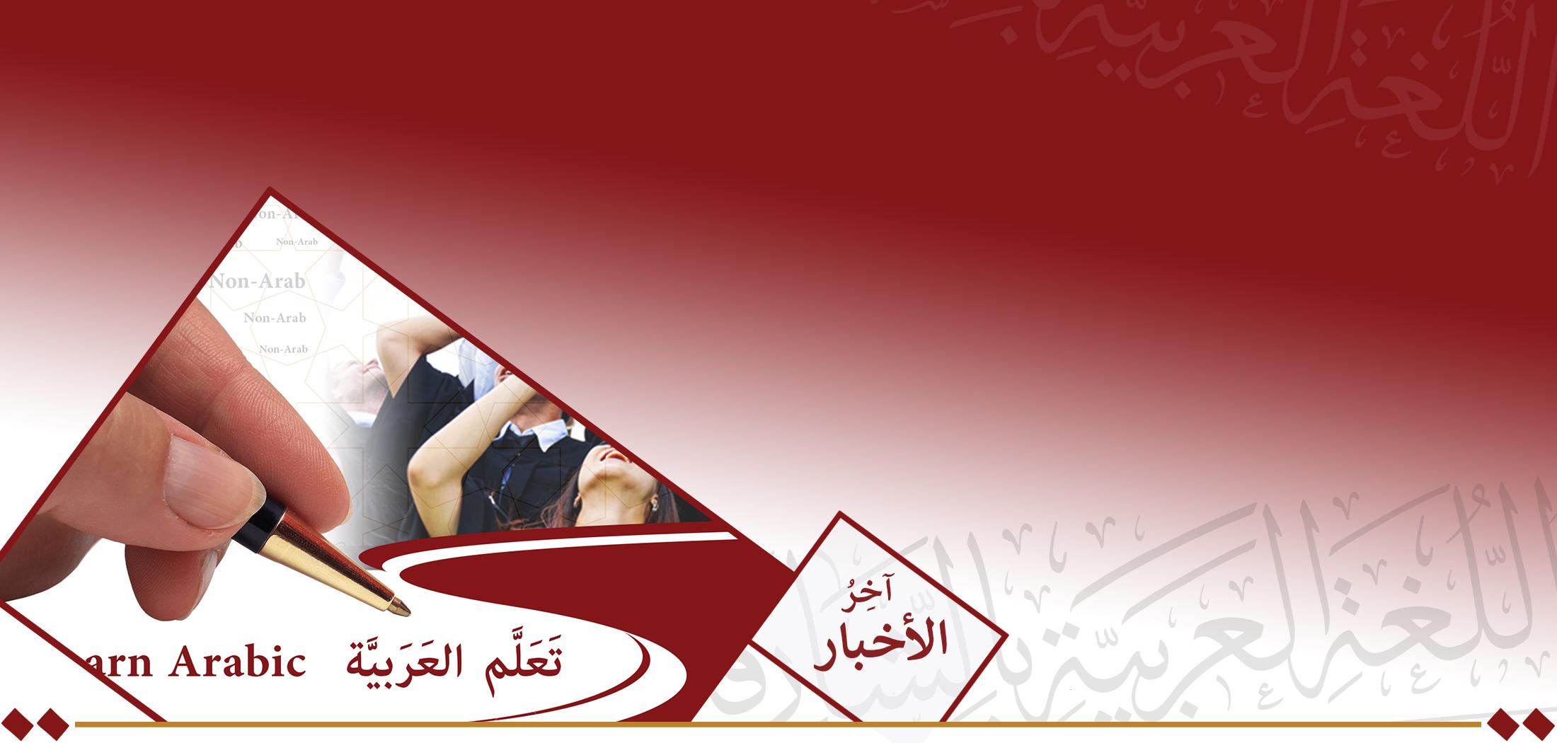 تعلَّم معنا اللُّغة العربيَّة مجانًا 1 Learn Arabic for free