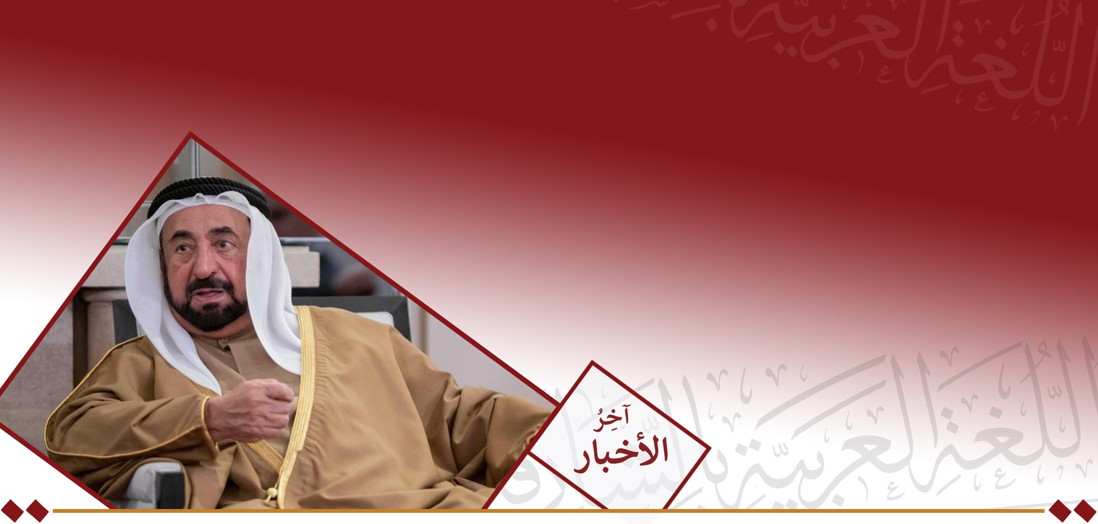 حاكم الشارقة يعلن عن تأسيس رابطة اللغة العربية – أخبار