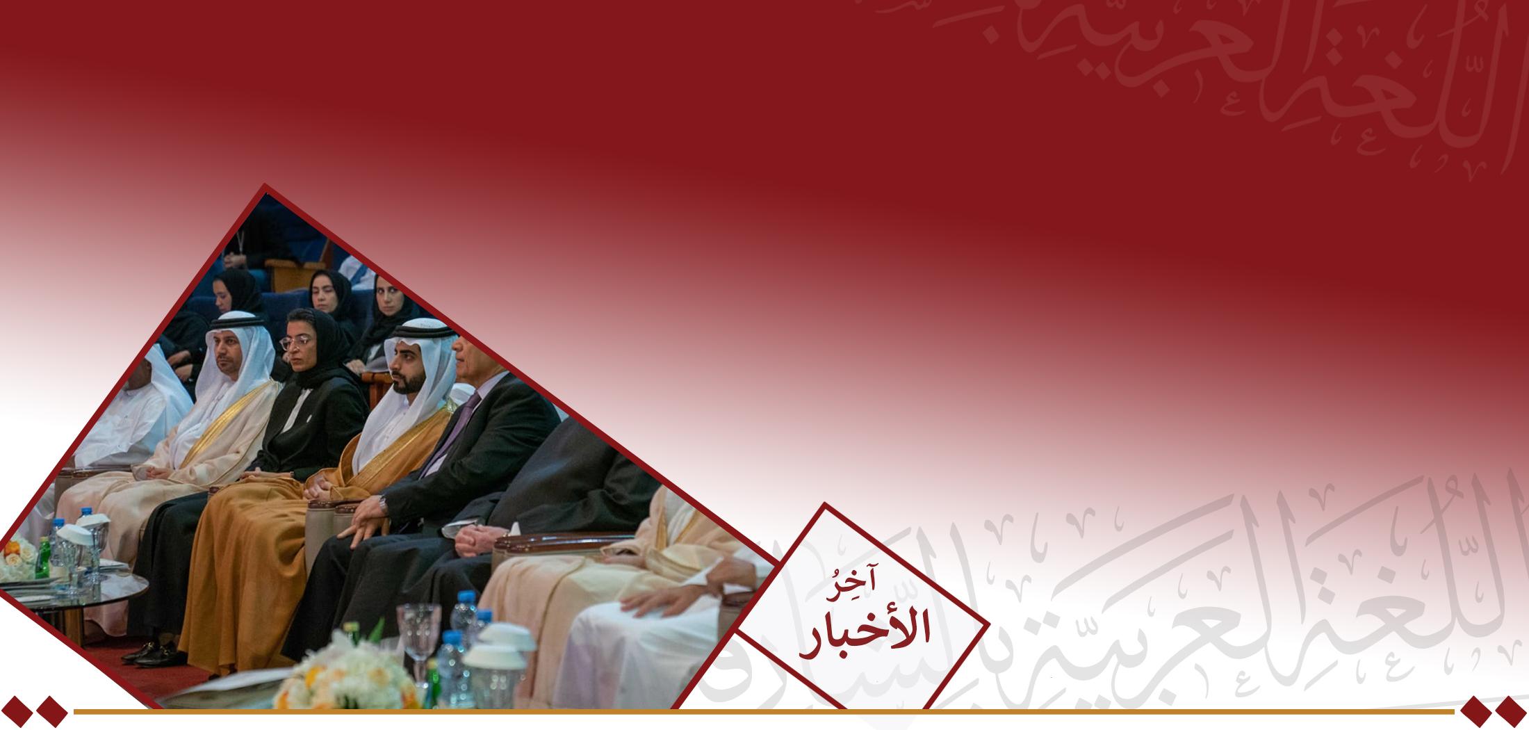 سالم بن عبد الرحمن القاسمي يشهد احتفالية اليوم العالمي للغة العربية – أخبار