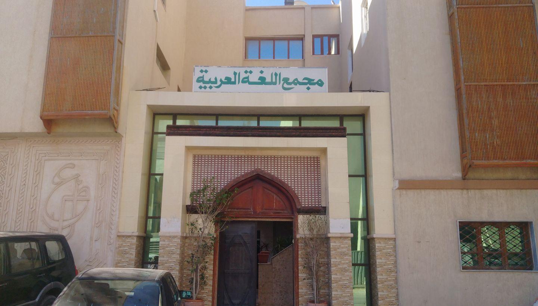 مجمع اللغة العربية الليبي