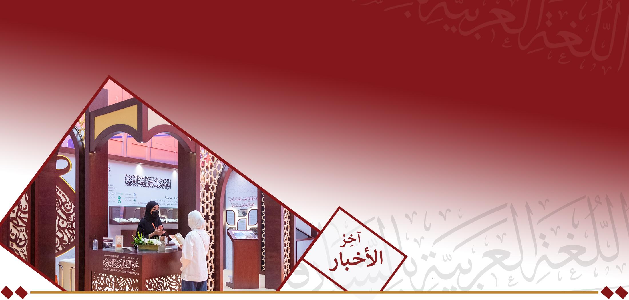 مجمع اللغة العربية بالشارقة يشارك زوار الشارقة الدولي للكتاب الاحتفاء بلغة الضاد-أخبار