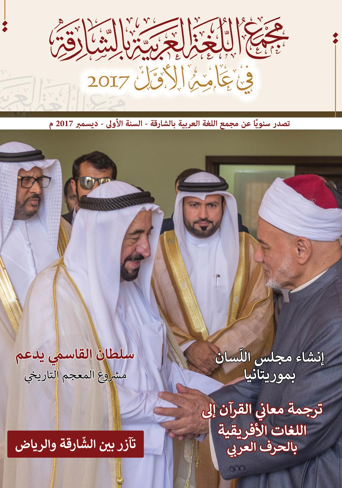 مجلة المجمع في عامه الأول 2017