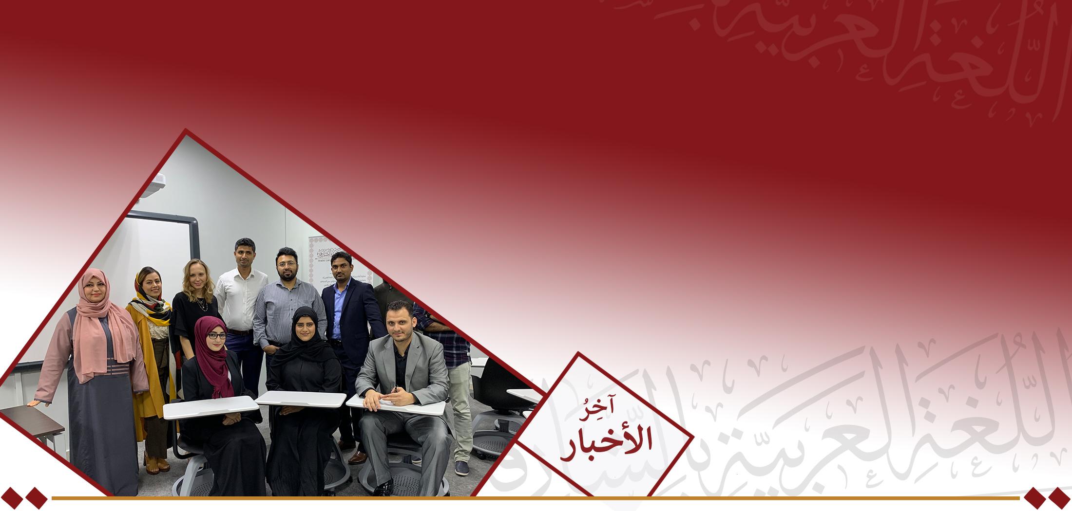 مركز اللّسان العربي يختتم دورته الأولى -أخبار