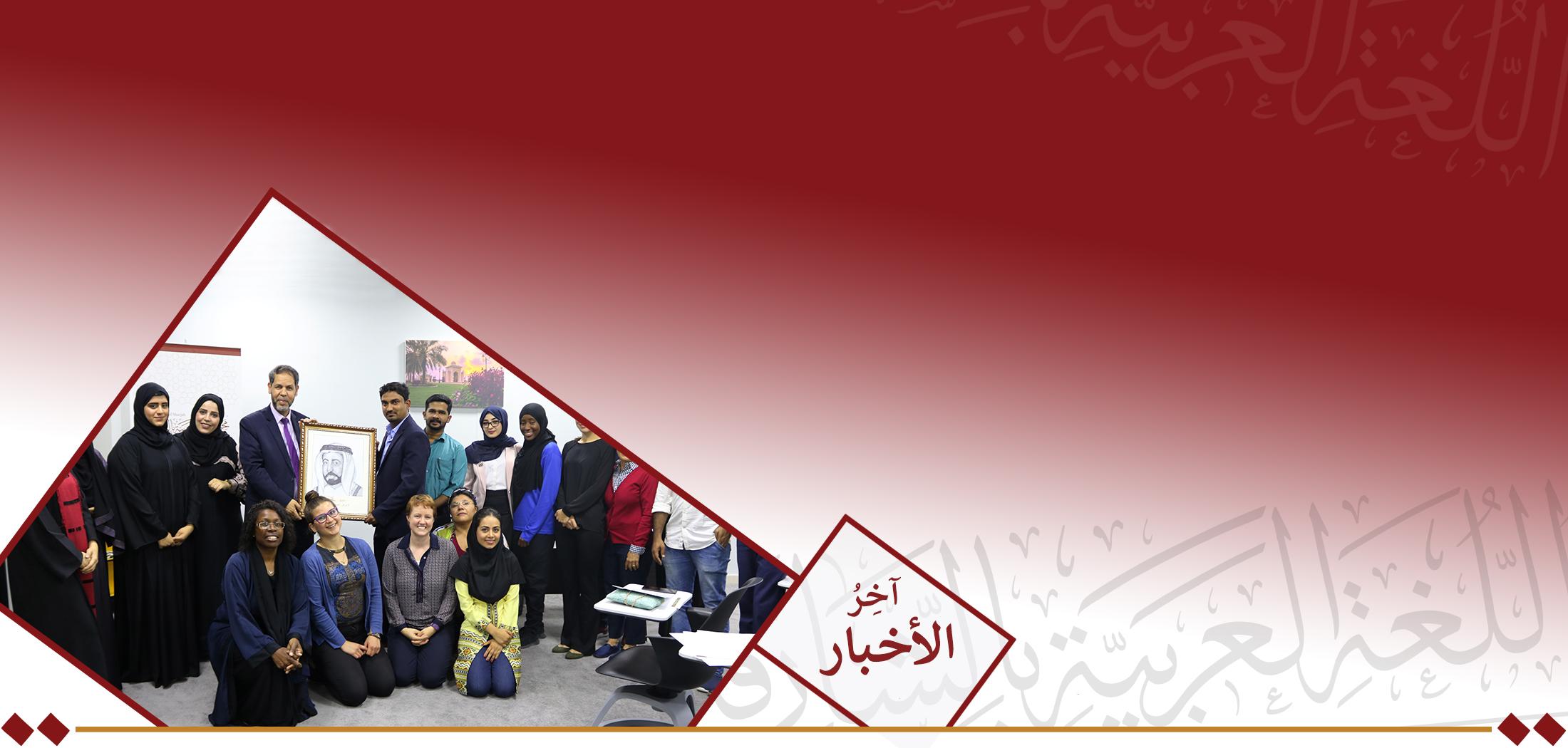 مركز اللّسان العربي يختتم دورته الثانية-أخبار