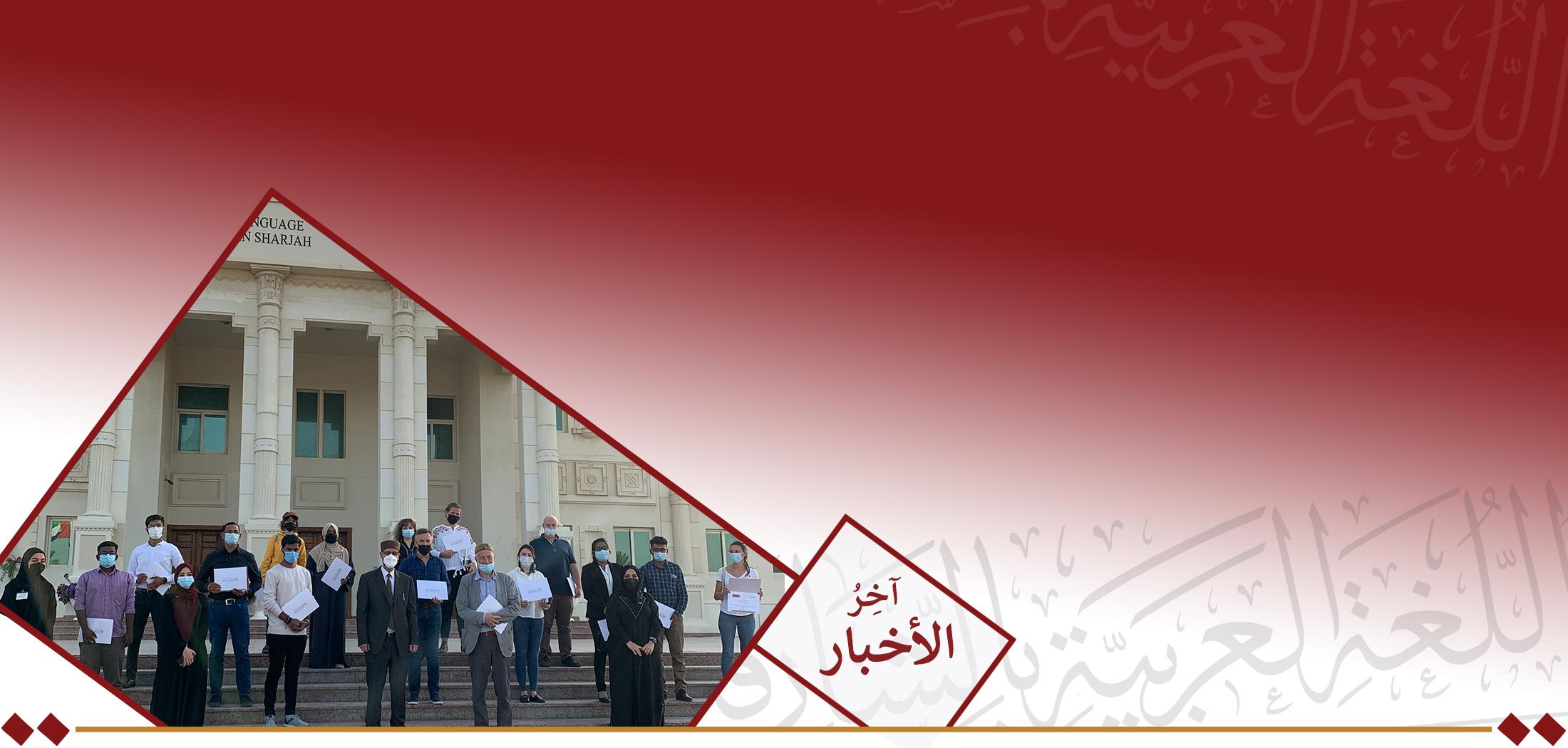 مركز اللّسان العربي يخرّج 16 منتسبًا من 8 دول – أخبار