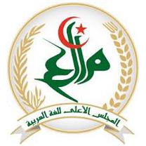 المجلس الأعلى للغة العربية بالجزائر