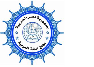 مجمع اللغة العربية بالقاهرة