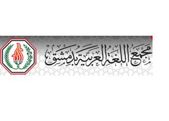 مجمع اللغة العربية بدمشق