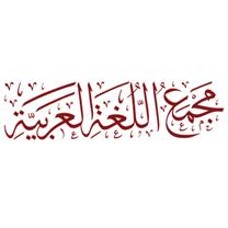 مجمع اللغة العربية بالخرطوم