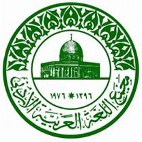 مجمع اللغة العربية الأردني