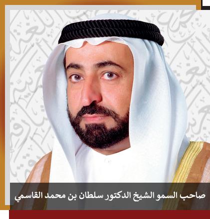 المرسوم الأميري رقم (96) لسنة 2016م لصاحب السمو سلطان القاسمي