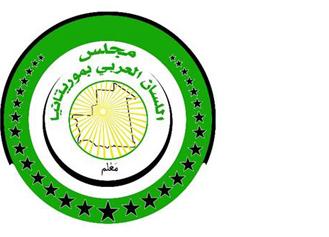 مجلس اللسان العربي  بموريتانيا