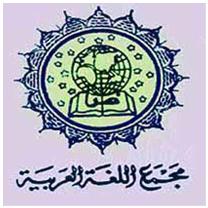 مجمع اللغة العربية الفلسطيني