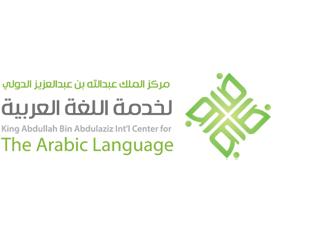 مركز الملك عبد الله بن عبد العزيز الدولي لخدمة اللغة العربية