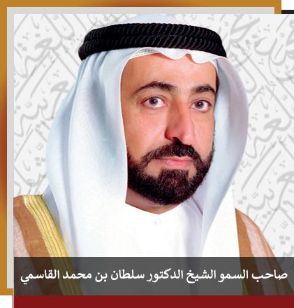 من كلمات صاحب السمو سلطان القاسمي حول اللغة العربية