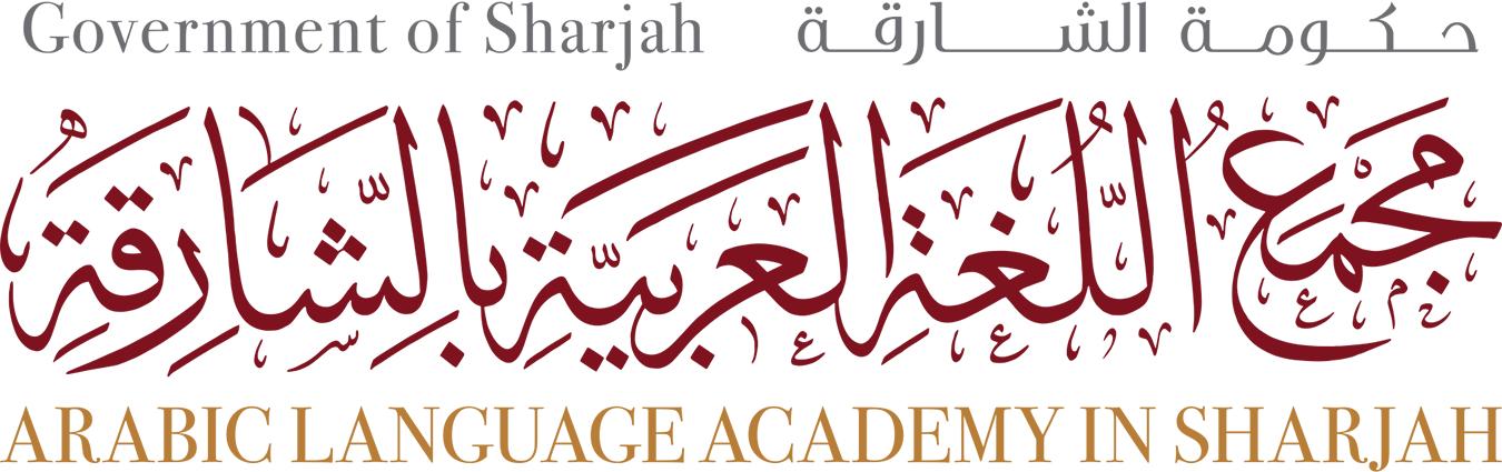 مجمع اللغة العربية بالشارقة - أسئلة لغوية