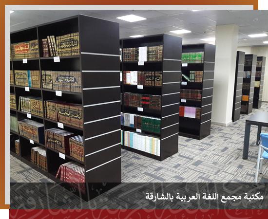 مكتبة مجمع اللغة العربية بالشارقة