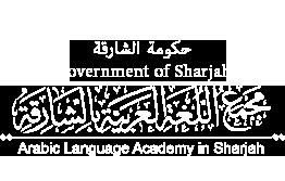 الموقع الرسمي لمجمع اللغة العربية بالشارقة
